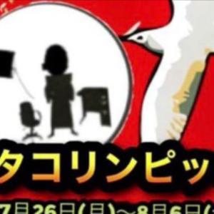 ⚔第104回鉄人戦①⚔ ランド、太洋物産、ニッポン高度紙