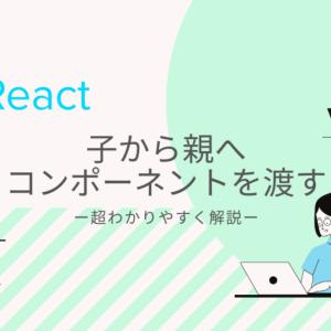 【React入門】子から親へコンポーネントのメソッドを実行する方法
