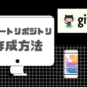 【GitHub】リモートリポジトリの作成方法【超わかりやすく解説】
