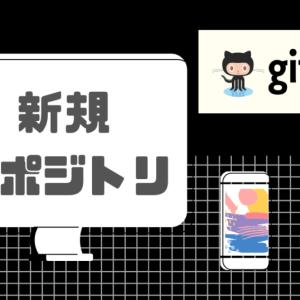 GitHubへの新規リポジトリの追加方法!【超わかりやすく解説】