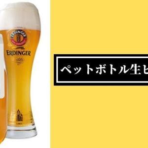 自宅で生ビールを楽しめる!ペットボトルの生ビールとは?