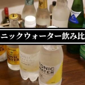 トニックウォーター10種類飲み比べ~おすすめのトニックウォーターはどれ?