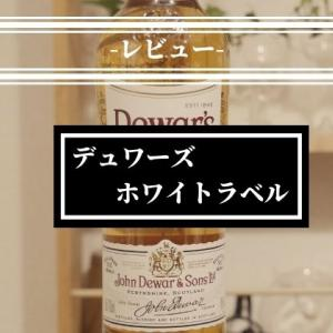 【レビュー】世界で最も受賞歴のあるウィスキー!デュワーズ ホワイトラベルを飲んだ感想を紹介