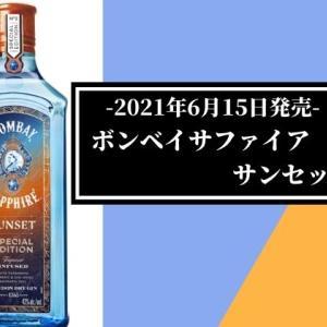 【2021年6月15日】数量限定発売!ボンベイサファイア サンセット