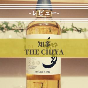 【レビュー】知多/軽やかな味わいと甘い香味が特長のグレーンウィスキー