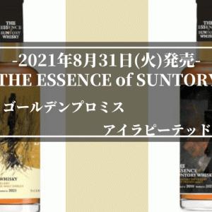 【2021年8月31日発売】THE ESSENCE of SUNTORY WHISKY 山崎蒸留所第5弾!