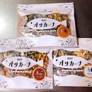 大人気のオサカーナ。ごまめ(田作り)とは何が違う?試食3種類からわかったこと。