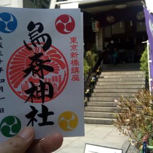 2018-4 増上寺から烏森神社へ
