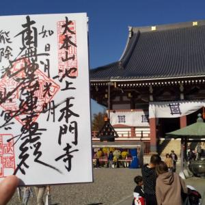 2019-11、大森から新幹線を見ながら池上本門寺へ。
