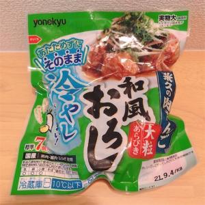 Day305:お気に入り☆米久の肉団子和風おろし(米久)