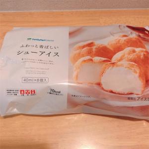 Day311:【1個あたり70kcal】ふわっと香ばしいシューアイス(ファミリーマート)