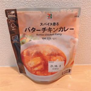 Day314:1袋225kcal☆おいC!スパイス香る バターチキンカレー セブンプレミアム