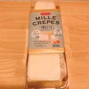 Day322:ふんわり柔らかクレープ☆9層仕立てのミルクレープ(ドンレミー)