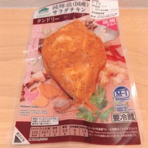 Day326:しっとりジューシーおいC!純輝鶏 サラダチキン タンドリー(トップバリュ グリーンアイ)