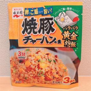 Day329:まんぷく☆簡単おいC!オートミール炒飯 焼豚チャーハンの素(永谷園)