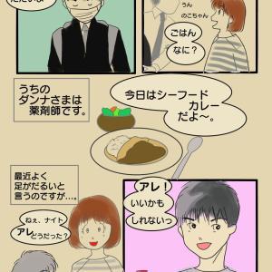 マンガ「ナイトtoのこちゃん」
