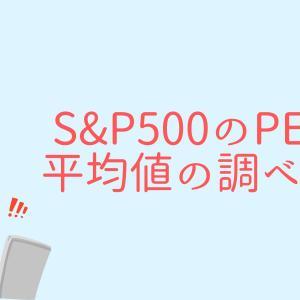 S&P500のPERの推移の調べ方【知っておきたい】