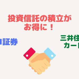 【必見】SBI証券の投資信託積立は三井住友カードでお得に!
