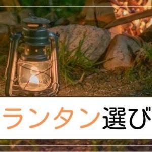 【初心者向け】キャンプランタンの選び方