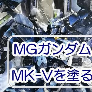 【塗装】MG ORX-013 ガンダムMK-V_10【ショック!破損発生】