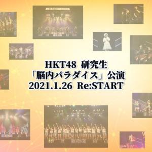 1/26(火) 338日ぶりの脳パラ&みやびーむ復帰公演!