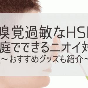 【嗅覚過敏】ニオイに敏感なHSPが家庭で出来る対処&おすすめ商品