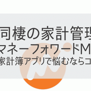 【同棲共働き】家計簿アプリはマネーフォワード!手軽に家計管理