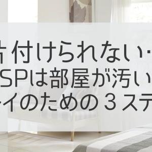 【片付けられないHSP】部屋をキレイにするための具体的な方法