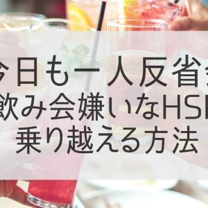 【HSP】一人反省会はもう嫌!飲み会を乗り切る魔法のフレーズ