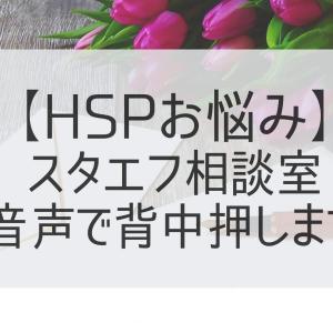 【HSPお悩み】人生相談を無料で受付開始!スタエフ音声配信