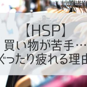 【HSP】買い物にぐったり疲れる理由!苦手な服選びはレンタルで