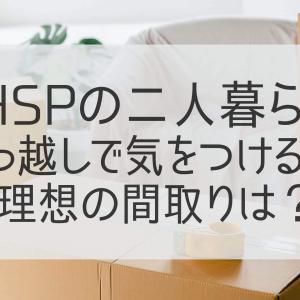 【HSP二人暮らし】同棲間取りは2DK!引っ越しで気をつけたい事