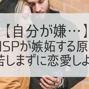 【恋人への嫉妬…自分は醜い?】HSP気質が原因!理由と対処法