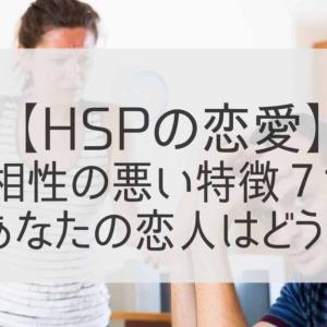 【HSPの恋愛】相性悪い人の特徴7つ!関係が長続きしない原因