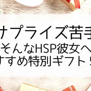 HSP彼女がサプライズ苦手…絶対に喜ぶ2021最新ギフト5選