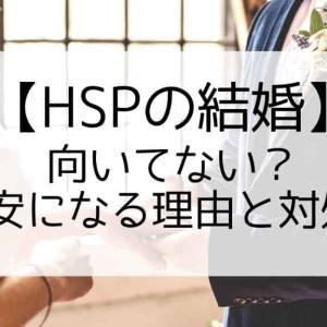 【HSP妻】不向き?不安?繊細さんが結婚すべきたった一つの理由