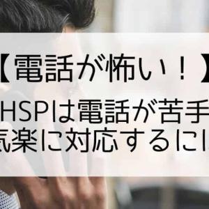 HSPは電話が苦手…落ち着いた対応でラクに接する3つのコツ