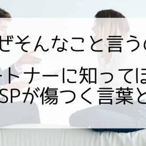 【HSP当事者が語る】繊細さんが傷つく2種類の言葉!パートナーとの対処法