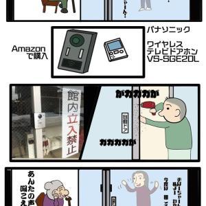 【ガラス越しの面会】