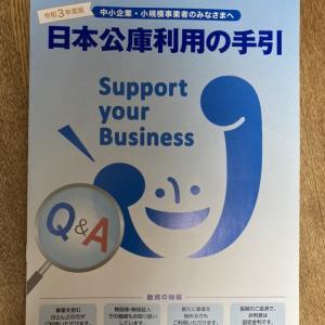 日本政策金融公庫に事前相談行ってみた