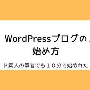 「かんたん・10分で完了」WordPressブログの始め方【ド素人の筆者でも始めれた】