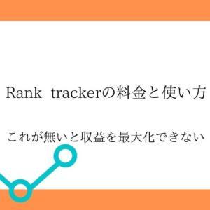 Rank trackerの料金と使い方とは?「これが無いと収益の最大化はできません」