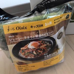 Oisixで晩ご飯、20分で作れるかな?