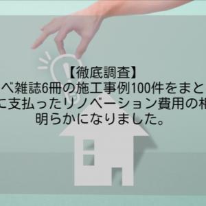 リノベのリアル相場は○○万円?!施工事例100件から算出しました!