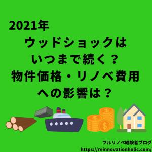 2021年ウッドショックはいつまで続く?住宅価格・リノベ費用に影響は?