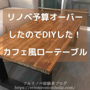 リノベ予算オーバーしたのでDIYしたら素敵なローテーブルができた!
