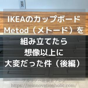 (後編)IKEAカップボードのメトードを組み立てたが色んな意味で大変だった
