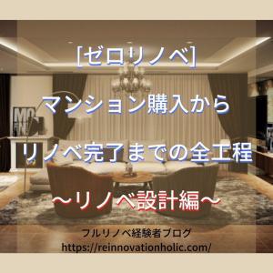 [ゼロリノベ]マンション購入からリノベ完了までの全工程を整理!~デザイン編~