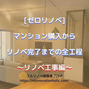 [ゼロリノベ]マンション購入からリノベ完了までの全工程を整理!~工事編~