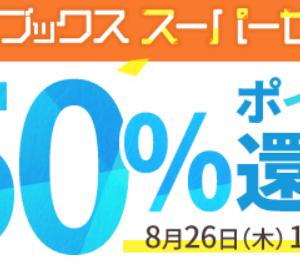 【錬金術!!】DMMブックス スーパーセール!50%還元がアツい!!! -8/26(木)15時まで!-